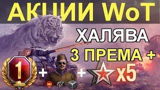 АКЦИИ WoT: КУЧА ХАЛЯВЫ!! 3 Прем танка + Командир + День према от Твич Прейм
