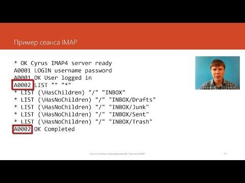 Протокол IMAP | Курс Компьютерные сети