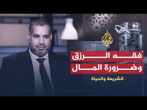 الشريعة والحياة - رمضان خميس: دعوة الناس للفقر تفتقد الوعي القرآني وتعين الاستبداد