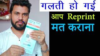 How To Reprint Aadhaar Card: aadhar card reprint kaise kare online, aadhar card reprint online 2020,