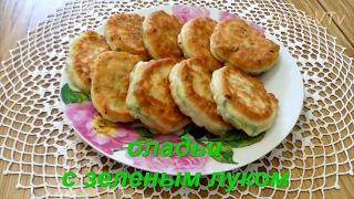 оладьи на кефире с зеленым луком. Pancakes with green onions.