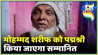 लावारिस शवों का अंतिम संस्कार करने वाले मोहम्मद शरीफ को Padma Shri | ABP News Hindi