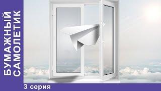 Бумажный Самолетик. 3 серия. Мелодрама 2...