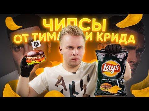 Чипсы от Тимати и Крида / Lays Black Star Burger / Mirinda Mix-It
