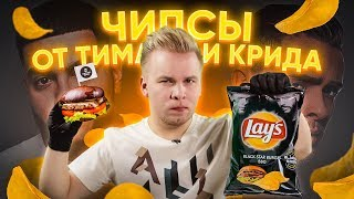 Чипсы от Тимати и Крида  Lays Black Star Burger  Mirinda Mix  T