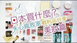 日本藥妝店如何下手?2017不藏私絕對必敗清單!掃貨掃不完~
