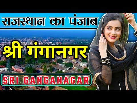 sri ganganagar city (2021) | sri ganganagar fact & about view | rajasthan | india