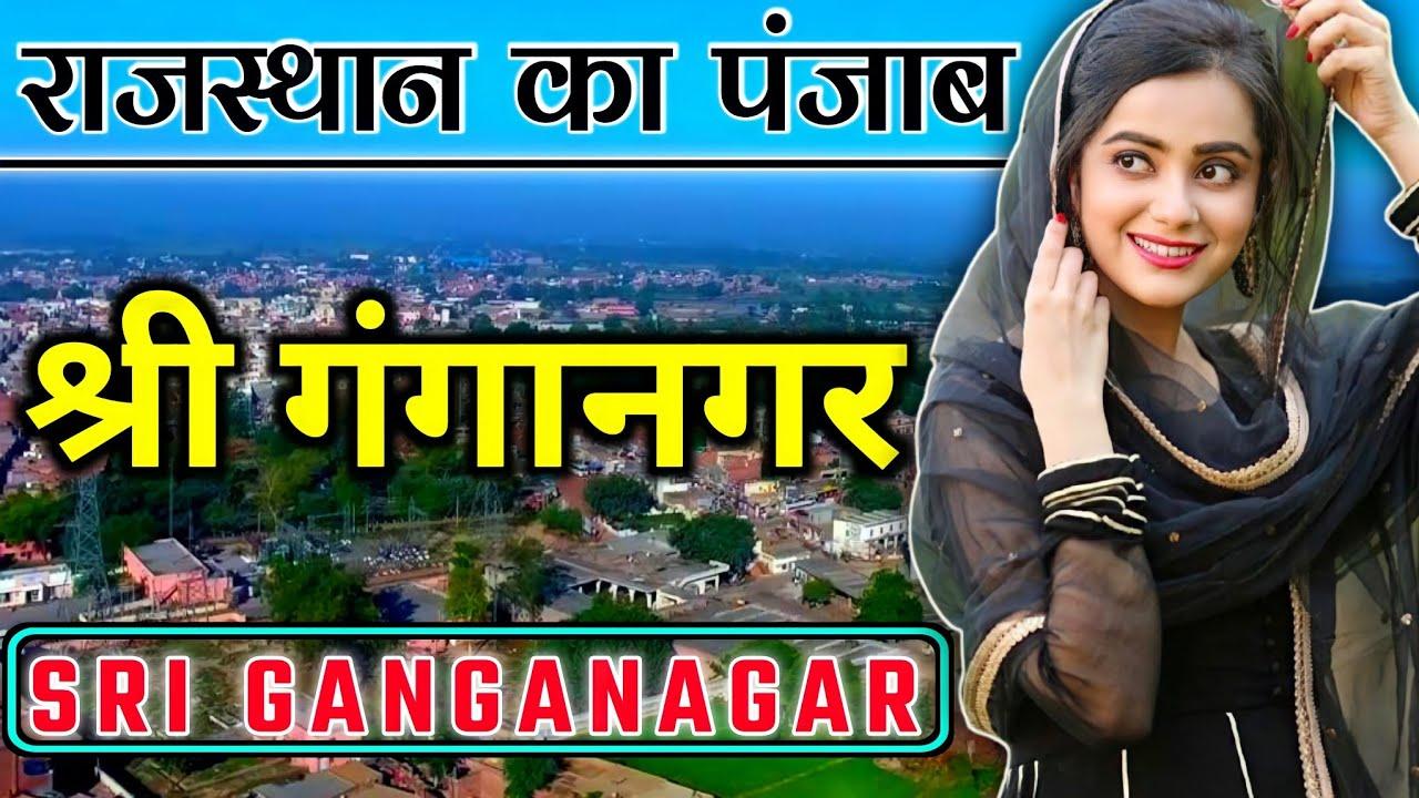 Download sri ganganagar city (2021) | sri ganganagar fact & about view | rajasthan | india