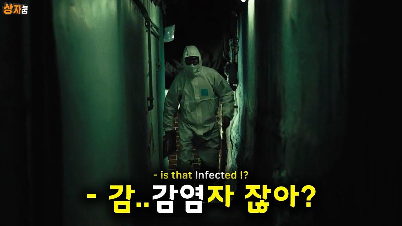 코시국을 견디지 못한 대한민국의 미래를 보여주는 영화