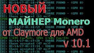 Майнинг Monero: новый майнер от Клеймора для карт AMD. Часть 19
