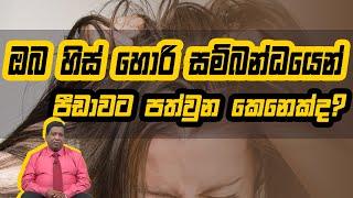 ඔබ හිස් හොරි සම්බන්ධයෙන් පීඩාවට පත්වුන කෙනෙක්ද?| Piyum Vila | 10 - 08 -2020 | Siyatha TV Thumbnail