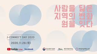 [J-Connect Day 2020] 오프닝 영상