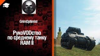 Средний танк Ram II - рукоVODство от GrimOptimist [World of Tanks]