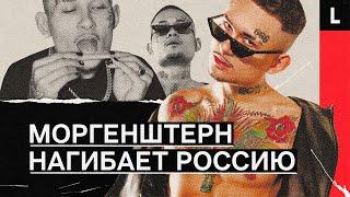 Как Моргенштерн стал главной звездой России
