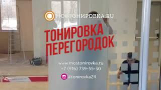 видео Тонировка окон и перегородок