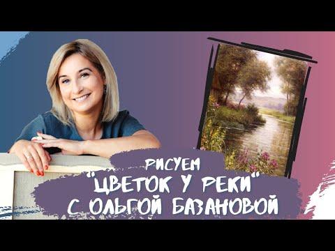 Ольга базанова видео уроки цветы