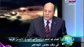 بالفيديو.. عصام عبد المنعم: كلام محمود طاهر عن حسن حمدي ومجلسه 'عيب'