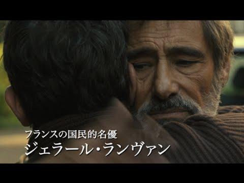 映画『ブルゴーニュで会いましょう』予告編
