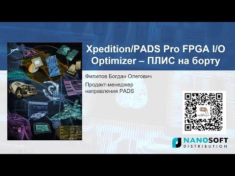 FPGA IO Optimizer - ПЛИС на борту