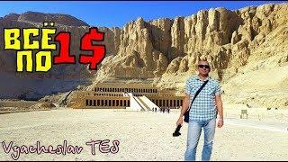 Экскурсия в Луксор из Хургады. Храмы Древнего Египта