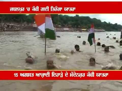 Tiranga Yatra in Jabalpur Narmada river