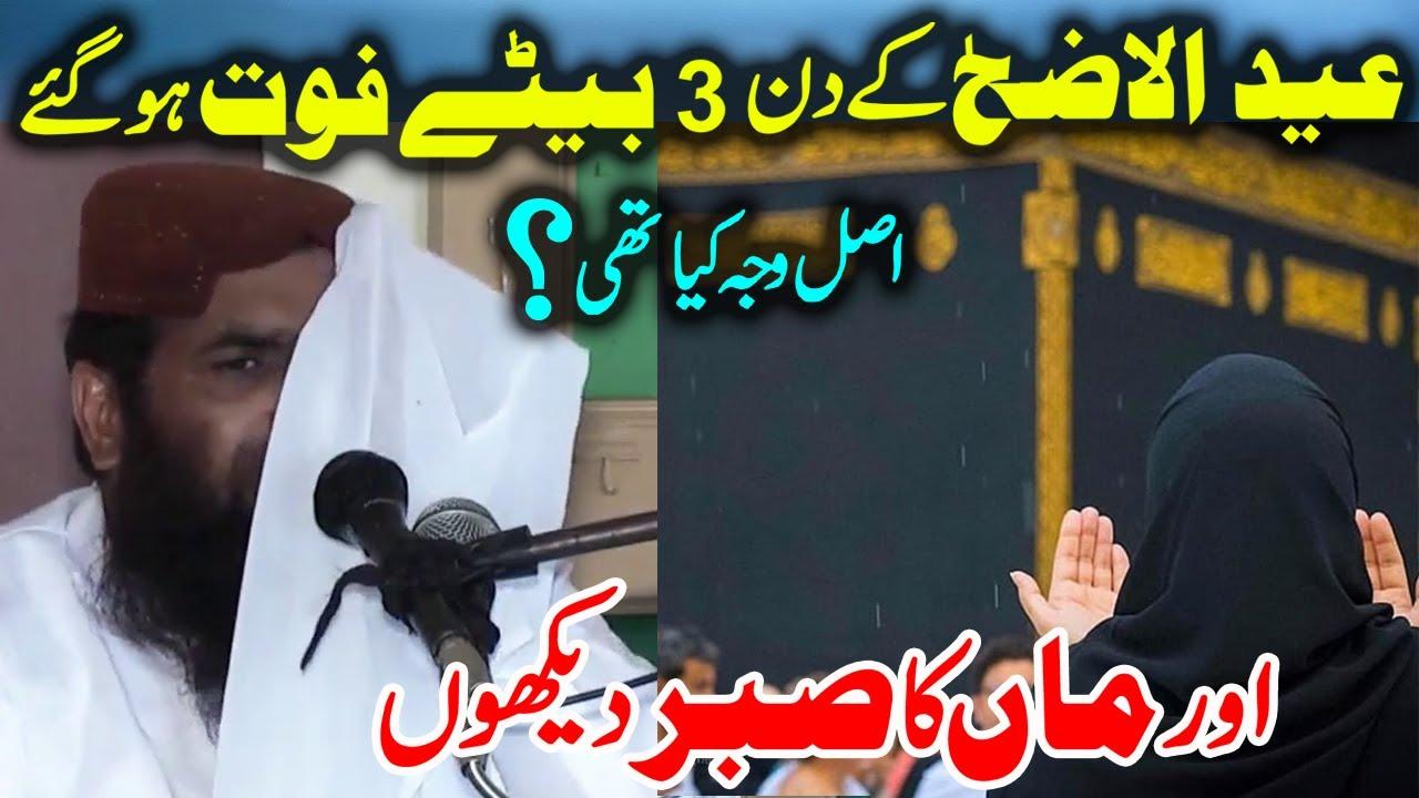 Eid Ul Adha K Din Qurbani Krny k Baad 3 Betty Foot Hoo ghy By Qari Haneef Rabbani 2020