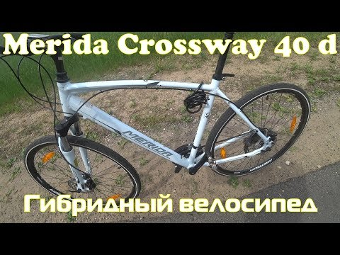 Merida Crossway 40-D 2018 Гибридный велосипед