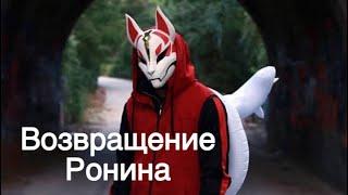 Возвращение Ронина| Fortnite 5 сезон| Фортнайт фильм| Ронин вернулся в свой мир?