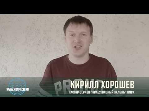 Видео приглашение Кирилла Хорошева пастора церкви «Краеугольный камень» Омск