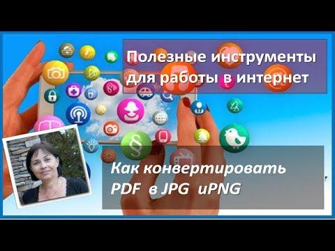 Как конвертировать изображения из формата PDF  в обычные картинки JPG или PNG