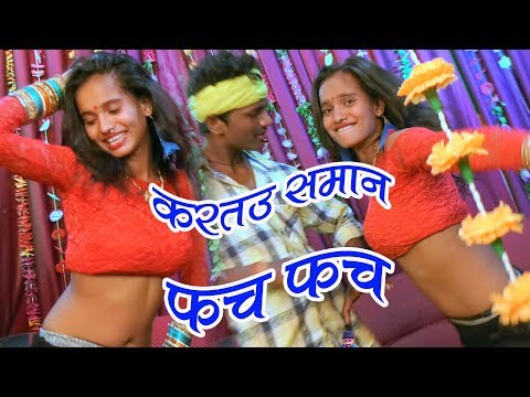 करतऊ समान तोहर फच फच फच फच || बंसीधर चौधरी का सुपरहिट भोजपुरी विडियो सोंग || JK Yadav Films
