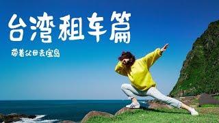 带着父母去宝岛之台湾租车篇,自驾、交通规则……一个视频告诉你