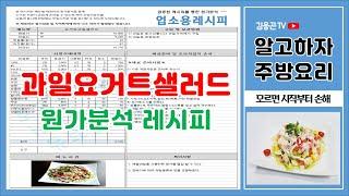 ★술집안주 메뉴원가계산:: 과일사라다, 과일 요거트 샐…