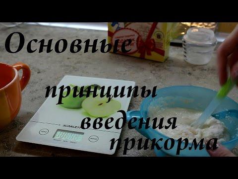 прикорм для малышей по месяцам