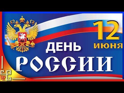 Праздник 12 июня день России | Красивое поздравление
