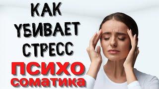 Психосоматика - все болезни от нервов, стресс, эмоции, психология здоровья. Снятие стресса, тревоги.