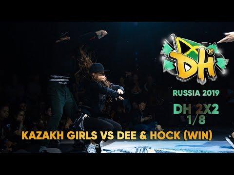 DANCEHALL INTERNATIONAL RUSSIA 2019| 2VS2 1/8 - KAZAKH GIRLS VS DEE & HOCK (win)