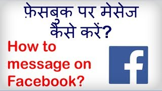 How to send a Message on Facebook? Facebook message kaise bhejte hain? Hindi Video