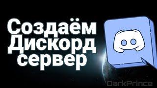 кАК СОЗДАТЬ СВОЙ ТОПОВЫЙ СЕРВЕР В DISCORD /Боты/Роли/Голосовые и текстовые каналы