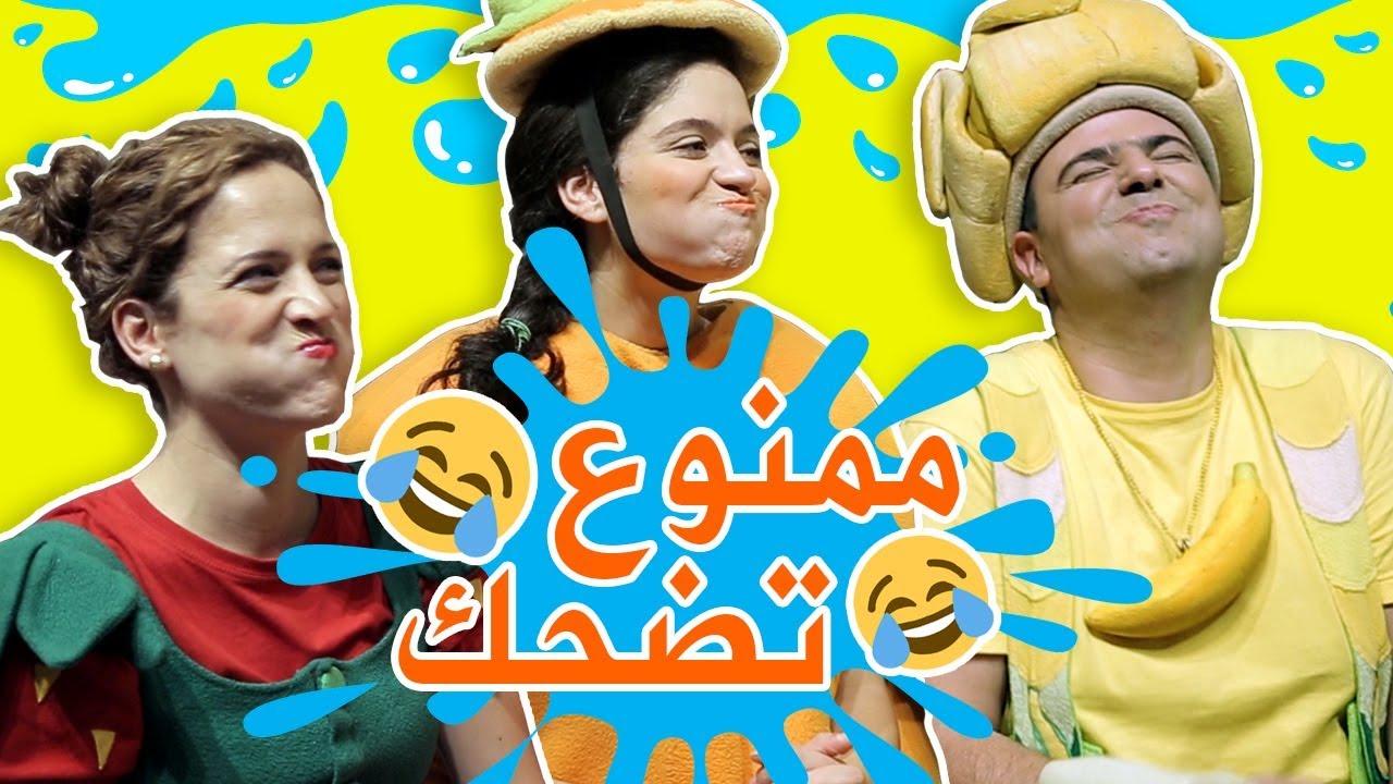 فوزي موزي وتوتي - مسابقة ممنوع تضحك - No laugh challenge