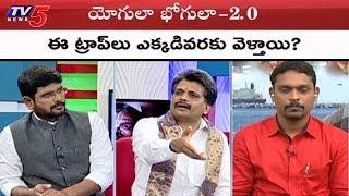 యోగులా భోగులా -2.0 | TV5 Murthy Special Discussion | TV5 News