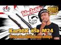 PUBG Mobile - ถามมาตอบไป EP:5 Kar98K กับ M24 โปรเลือกใช้อะไร  คลิปนี้มีคำตอบ
