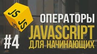 Уроки JavaScript | #4 - Основные операторы в JavaScript