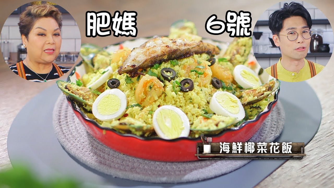 食好D 食平D 2 | 海鮮椰菜花飯 | 肥媽 陸浩明 | 第二十九集 - YouTube