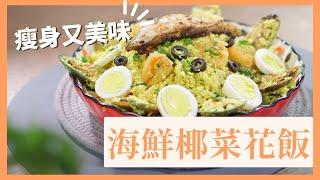 食好D 食平D 2 | 海鮮椰菜花飯 | 肥媽  陸浩明 | 第二十九集