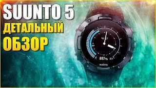 детальный ОБЗОР SUUNTO 5 на Русском!