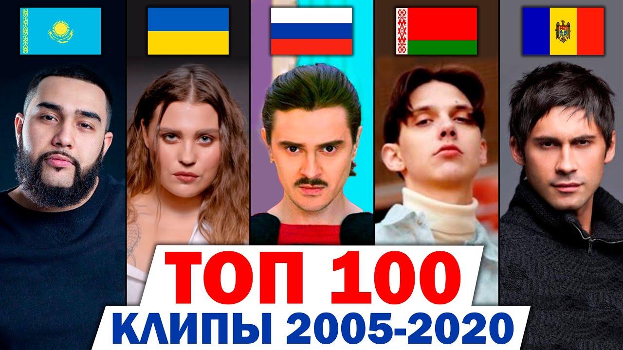ТОП 100 клипов 2005-2020 по ПРОСМОТРАМ | Россия, Украина, Казахстан, Беларусь | Лучшие песни и хиты