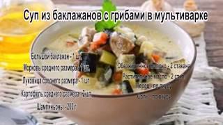 Суп с шампиньонами рецепт фото.Суп из баклажанов с грибами в мультиварке