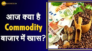 Commodity Superfast: जानिए Commodity Market की 5 बड़ी खबरें | Gold Price | Silver Price | Market