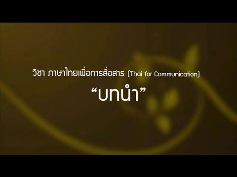 ภาษาไทยเพื่อการสื่อสาร (1/6) : บทนำ